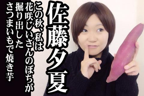 #05紹介佐藤夕夏