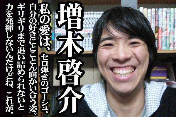 #07紹介10増木