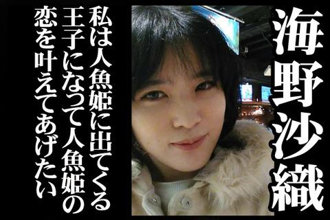 04#14紹介海野沙織