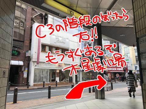 木星劇場へのアクセス③