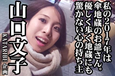 09#13紹介山口文子