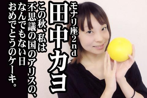 #05紹介田中カヨ