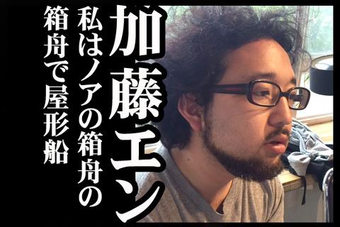 03#12紹介加藤エン