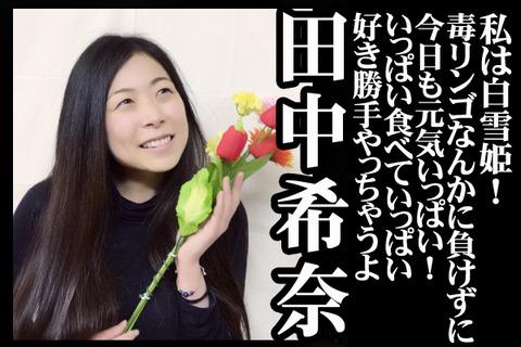 06#09紹介田中
