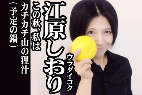 #05紹介江原しおり
