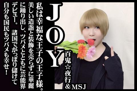 05#09紹介ジョイ