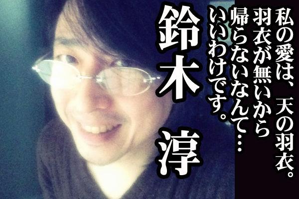 #07紹介07鈴木