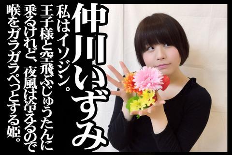 07#09紹介仲川いずみ