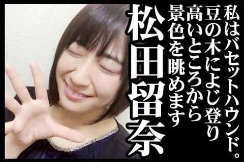08#16紹介松田