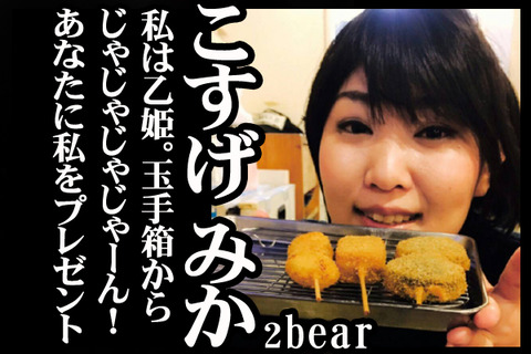 07#14紹介こすげみか