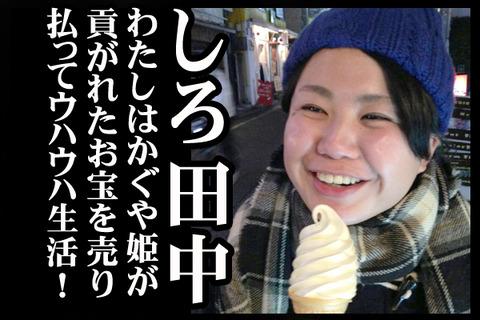 05#12紹介しろ田中