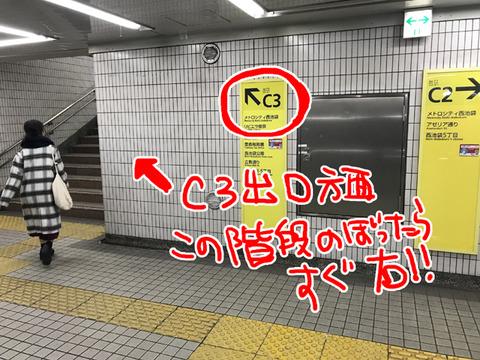 木星劇場へのアクセス②