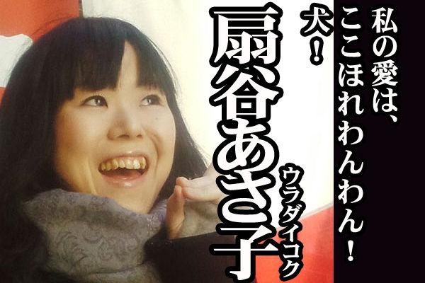 #07紹介03扇谷