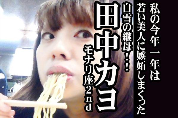 #06紹介田中カヨ
