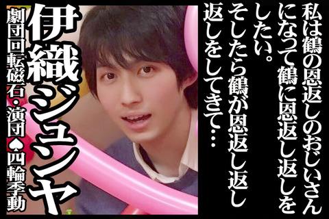 01#14紹介伊織ジュンヤ