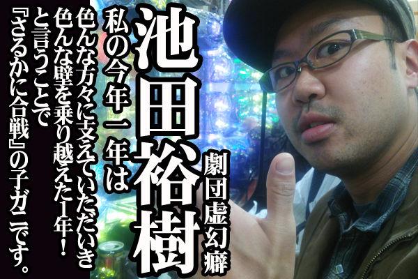 #06紹介池田裕樹