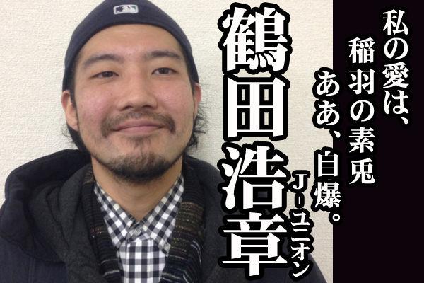 #07紹介09鶴田