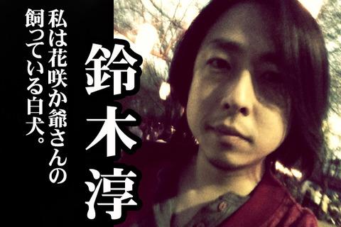 8キャスト鈴木