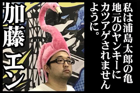 #1503紹介加藤エン