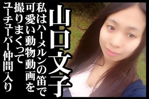 09#12紹介山口