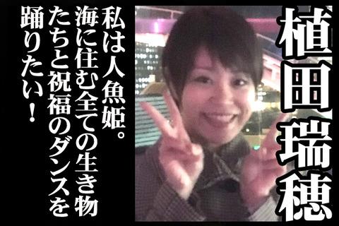 03#14紹介植田瑞穂