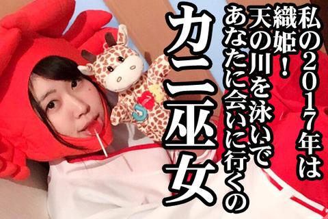 05#13紹介カニ巫女
