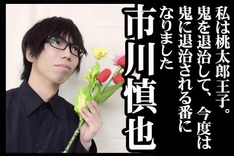 02#09紹介市川
