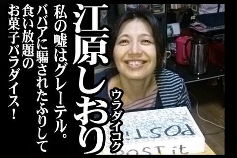 #08紹介江原しおり
