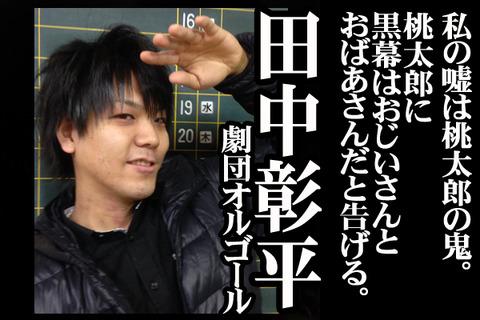 #08紹介田中