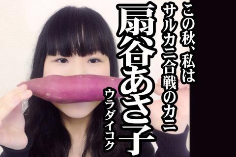 #05紹介扇谷あさ子