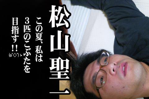 #04松山