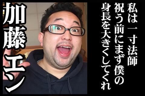 05#14紹介加藤エン