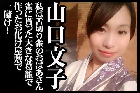 09#10紹介山口