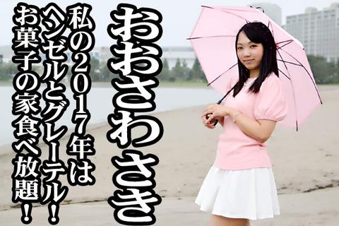 03#13紹介おおさわさき
