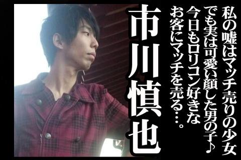 #08紹介市川