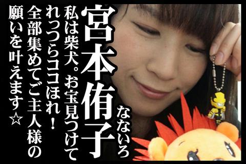 09#16紹介宮本