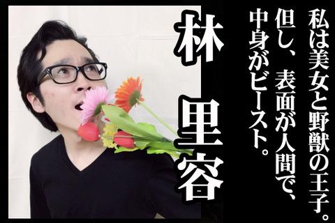 08#09紹介林