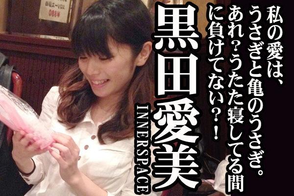 #07紹介05黒田