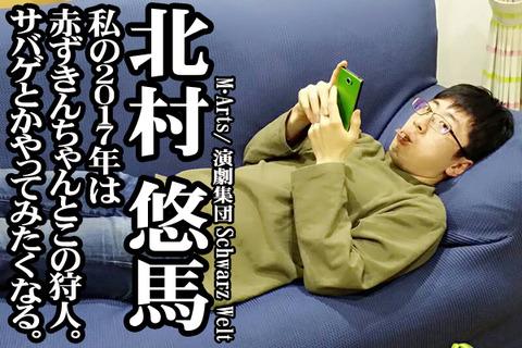 06#13紹介北村悠馬