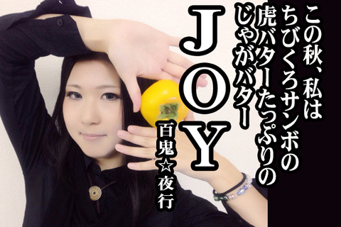 #05紹介ジョイ