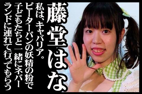 06#16紹介藤堂はな