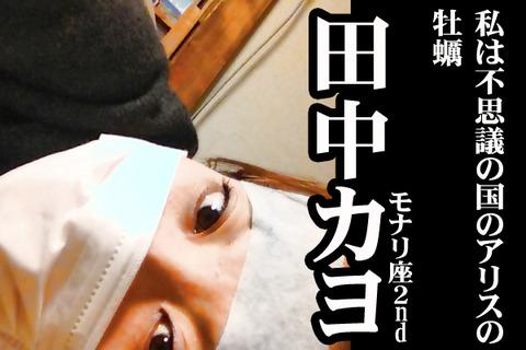 9キャスト田中