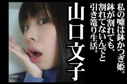 #08紹介山口