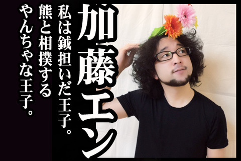 03#09紹介加藤エン