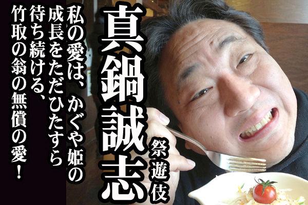 #07紹介12真鍋