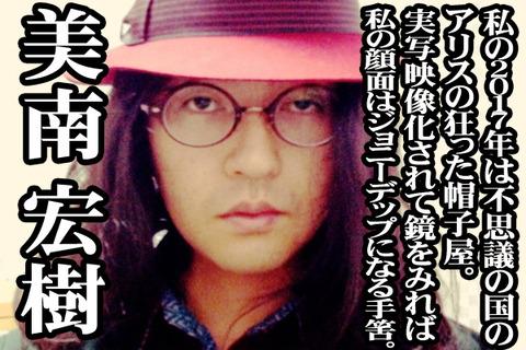07#13紹介美南広樹