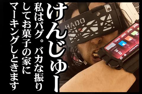 04#16けんじゅー