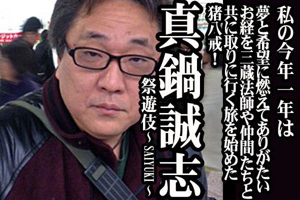 #06紹介真鍋
