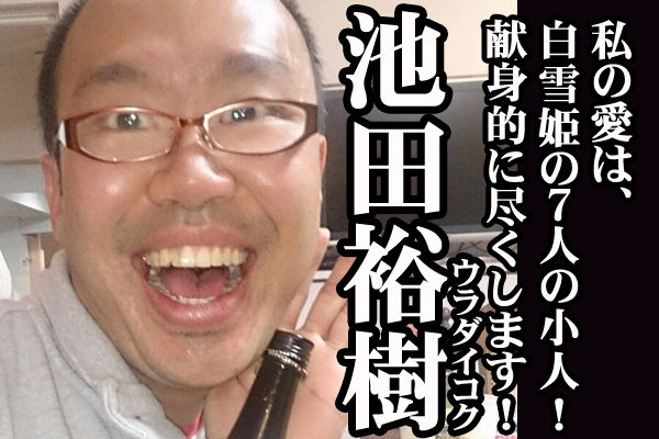 #07紹介01池田