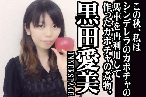 #05紹介黒田愛美